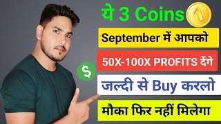 Top 3 Best Coins Ready To Explode in September 2021 | Best Cryptocurrency to invest today