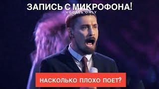 Голос с микрофона Димы Билана - Держи и Молния (Голый Голос)