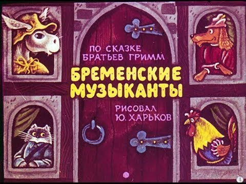 Послушать Сказки братьев Гримм Аудиосказки сказки