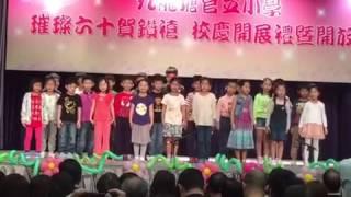 Publication Date: 2016-11-05 | Video Title: Jolie 梁采晞 鞋匠舞 九龍塘官立小學 05112016