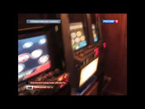 Калининградская область  Россия 1  Вести  Дежурная часть  выпуск от 12 11 2014 года   казино