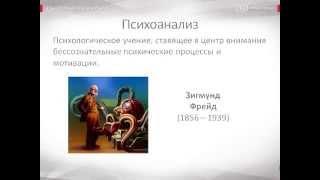 Психология урок 6 Психоанализ