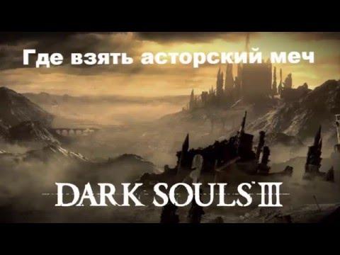 Мини гайд DARK SOULS 3 - где найти Асторский меч (Высокая стена Лотрика)
