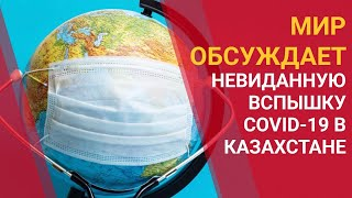 МИР ОБСУЖДАЕТ НЕВИДАННУЮ ВСПЫШКУ COVID 19 В КАЗАХСТАНЕ МИР Итоги 11 07 20
