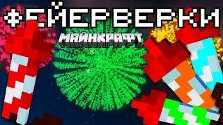 Фейерверки в Minecraft | Майнкрафт Открытия