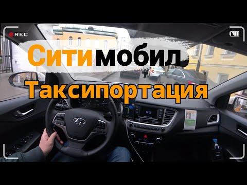Ситимобил в Москве: плюсы и минусы работы