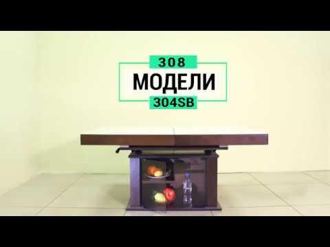 Столы-Трансформеры АРТ 308 и 304 (ОПТИМАТА)