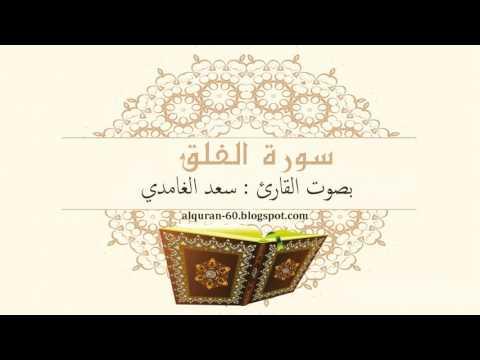 سورة الفيل سعد الغامديSurat Al Falaq Saad El Ghamidi