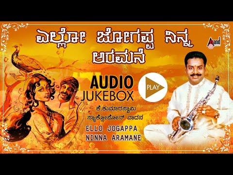 Yello Jogappa Ninna Aramane | Saxophone Instrumental | K.Kumaraswami | Kannada Flok Instrumental
