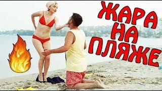 Как выжить в жару на пляже?