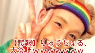 【悲報】りゅうちぇる、大炎上wwwwwwwwww チャンネル登録はこ...