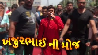 khajurbhai ni entry live show of khajurbhai ખજુરભાઈ ની મોજ