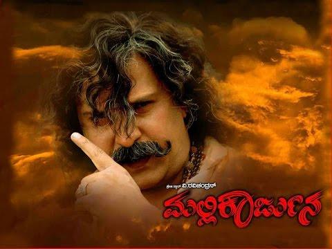 Mallikarjuna – ಮಲ್ಲಿಕಾರ್ಜುನ | Kannada Action Movie | V Ravichandran, Sadha | Kannada Full Movie 2016