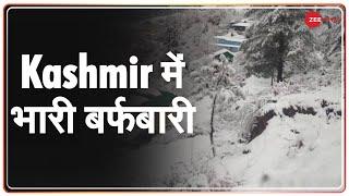 Jammu Kashmir में भारी बर्फबारी से कई रास्ते बंद | Snowfall | Uttarakhand | Latest Hindi News