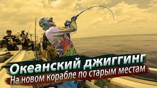 Океанский джиггинг с лодки Сезон желтохвоста в разгаре Рыбалка в море