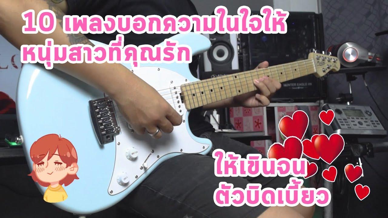10 เพลงบอกความในใจหนุ่มสาวที่คุณรักให้เขินจนตัวบิดเบี้ยว By มีนเนี่ยน