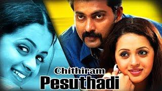 Chithiram Pesuthadi    Full Tamil Movie    Narain, Bhavana, Dhandapandi, 'Gana' Ulaganathan