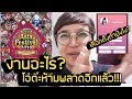งานนี้ก็ห้ามพลาด akb48 group asia festival 2019 /เลือกตั้ง BNK48 ทำยังไง l momoat