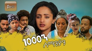 New Eritrean Series movie 2020 //  1080 part 23 / 1000ን ሰማንያን 23 ክፋል