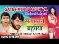 SATBHATRI BAHURIYA   BHOJPURI LOKGEET AUDIO SONGS JUKEBOX   SINGERS - VIJAY LAL YADAV, ANITA RAJ