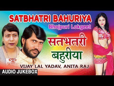 SATBHATRI BAHURIYA | BHOJPURI LOKGEET AUDIO SONGS JUKEBOX | SINGERS - VIJAY LAL YADAV, ANITA RAJ