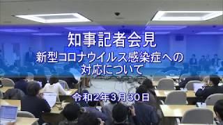 知事記者会見  新型コロナウイルス感染症に関する対応方針について(令和2年3月30日)
