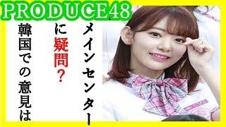 PRODUCE48 のメインセンターについて韓国では色々と意見が出ています。 ...