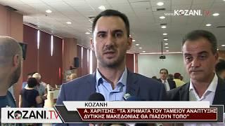 Ο Α. Χαρίτσης για το Ταμείο Ανάπτυξης Δυτ. Μακεδονίας