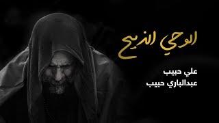 الوحي الذبيح | علي حبيب - عبدالباري حبيب