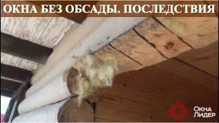 видео 6 советов по выбору и установке окон в деревянный дом
