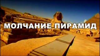 Молчание пирамид. По следам тайны
