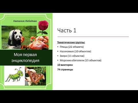 Презентация пособия (1 часть)