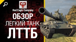 Легкий танк ЛТТБ - обзор от Red Eagle Company [World of Tanks]