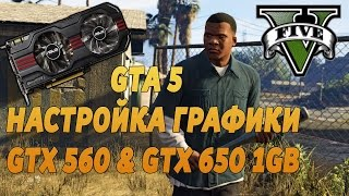 GTA 5 - Оптимальная Настройка Графики GTX 560 GTX 650 1Gb