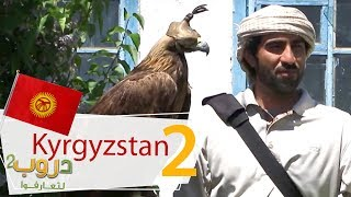 Kyrgyzstan 2 | Duroob 2 | English Subtitles