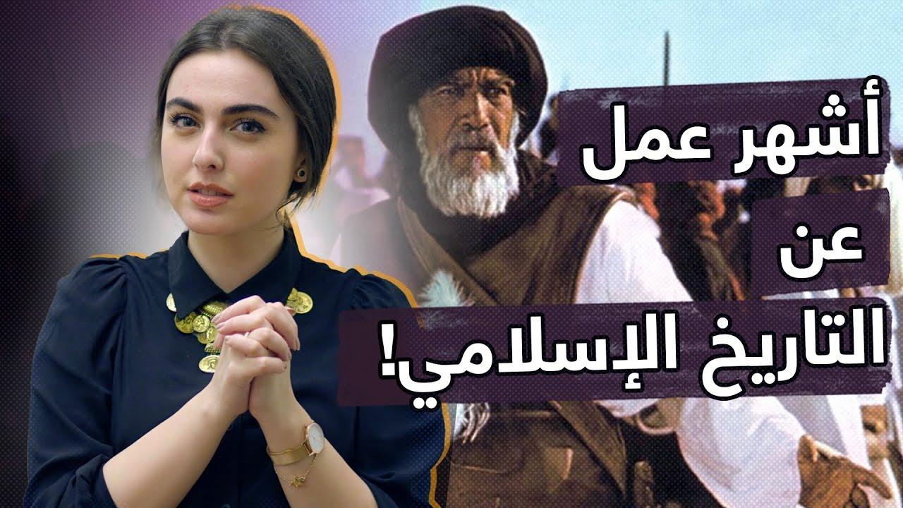 رأيي في فيلم الرسالة..   ريتا خان