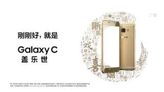 Samsung Galaxy C Series Commercial