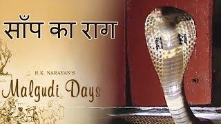 Malgudi Days - मालगुडी डेज - Episode 24 - The Snake Song - साँप का राग