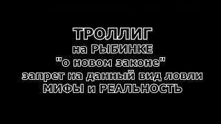 О ЗАПРЕТЕ ТРОЛЛИНГА на Рыбинке правда это или чьи то фантазии Фильмы ДИВЕРА просто с народом