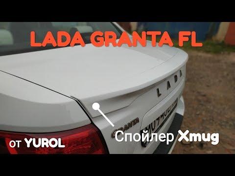 🚗🚘Лип-спойлер Xmug FL для Лада Гранта FL седан.  Часть 1👍👍👍