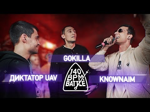 140 BPM BATTLE: ДИКТАТОР UAV X GOKILLA X KNOWNAIM