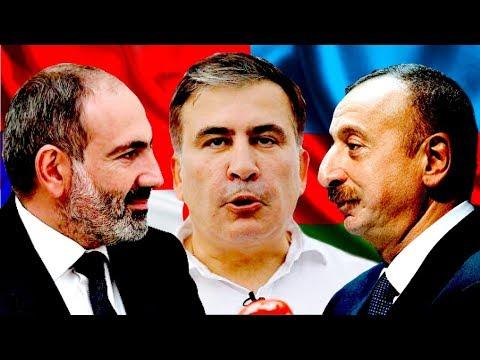 Саакашвили обещает вернуться в Грузию / Подать в суд на Пашиняна / Награда за убийство