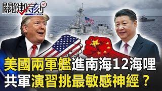 大戰不只經濟! 美國兩軍艦進南海12海哩!共軍演習挑最敏感神經!? 關鍵時刻20190506-3 馬西屏