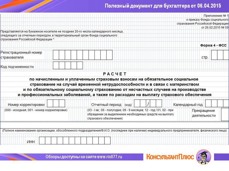 ФОРМА 4ФСС ЗА1 КВАРТАЛ 2016 ГОД БЛАНК СКАЧАТЬ БЕСПЛАТНО