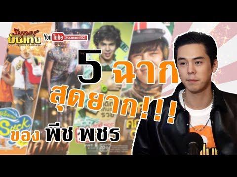 5 ฉากสุดยาก ของหนุ่มหล่อ พีช พชร