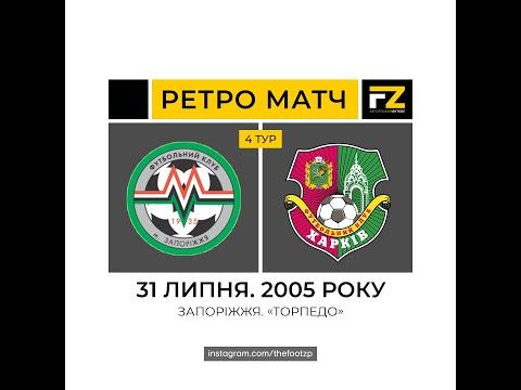 Сезон 2005/2006. Металург - ФК Харків. Повний матч