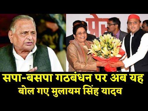 Mulayam Singh Yadav speaking on SP-BSP Alliance | सपा-बसपा गठबंधन पर यह क्या बोल गए मुलायम सिंह यादव