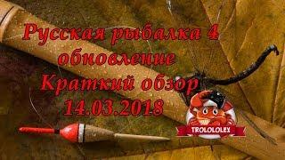 Русская рыбалка 4 Обновление-Краткий обзор и тест колокольчиков