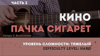 Как играть на гитаре Кино - Пачка сигарет (часть 2). YouPlayGuitarEasily