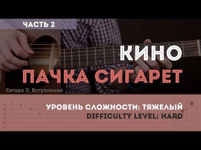 Как играть на гитаре Кино - Пачка сигарет (часть 2). YouPlayGuitarEasily